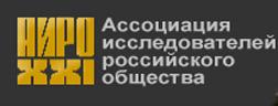 АИРО-XXI Ассоциация исследователей российского общества. (Последнее изменение: 01.01.1970 03:00)